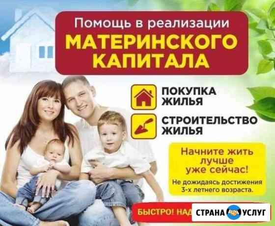 Использовать материнский капитал Краснослободск