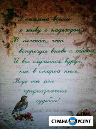 Стихи, тосты, поздравления и тд Октябрьский