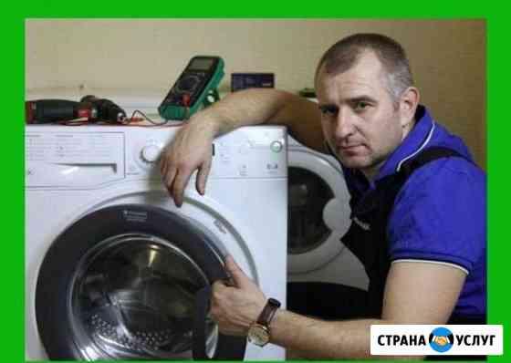 Ремонт стиральных машин Чебоксары