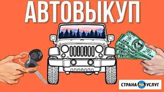 Автоподбор/Подбор авто/Автовыкуп Екатеринбург