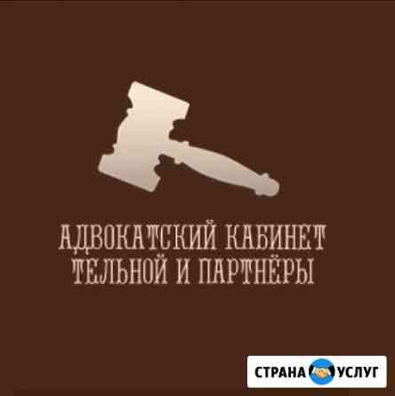 Услуги Адвоката Томск