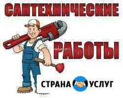 Сантехник,прочистка канализации,Промывка отопления Киров