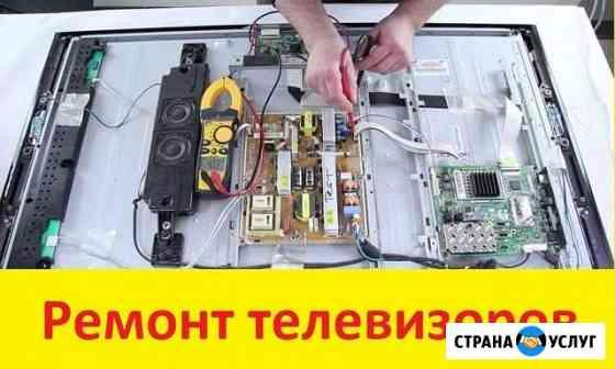 Ремонт Телевизоров любой сложности - Выезд Конаково