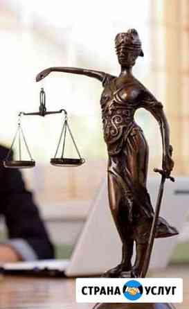 Юридические услуги Великий Новгород