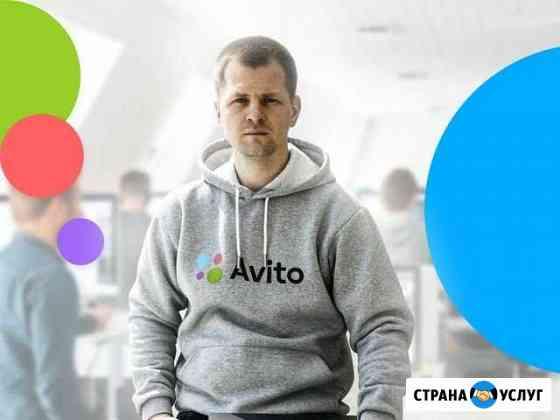 Авитолог / Продвижение на Авито и Юле Ульяновск