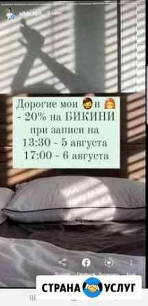 Мужская и Женская депиляция (шугаринг, ваксинг) Омск