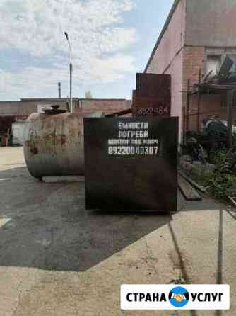 Продам ёмкость 5-10м3 септики Тобольск