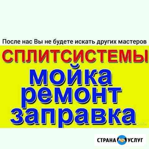 Мойка,ремонт,заправка фреоном сплистистем Астрахань