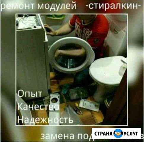 Ремонт стиральных машин Выезд на дом Воронеж