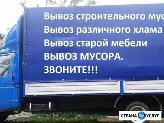 Вывоз бытового и строительного мусора с грузчиками Тверь