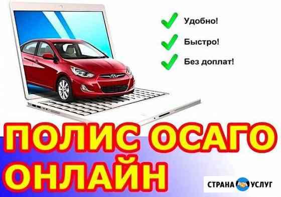 Осаго без очереди Нижний Новгород