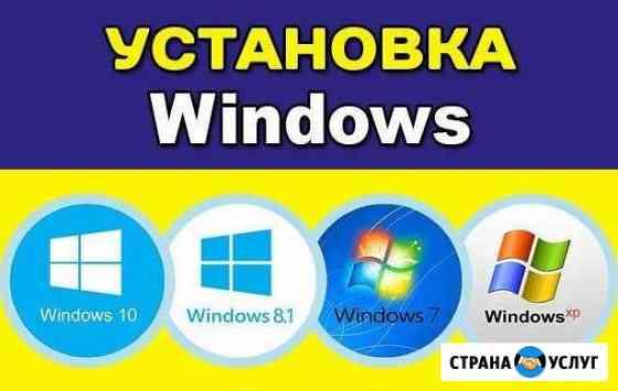 Установка Windows, Office, антивируса.Выезд на дом Волгоград