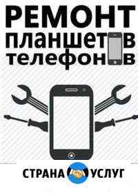 Модульный ремонт мобильных телефонов и ноутбуков Иркутск