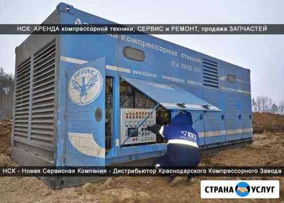 Ремонт, сервис, запчасли компрессоров промышленных Москва