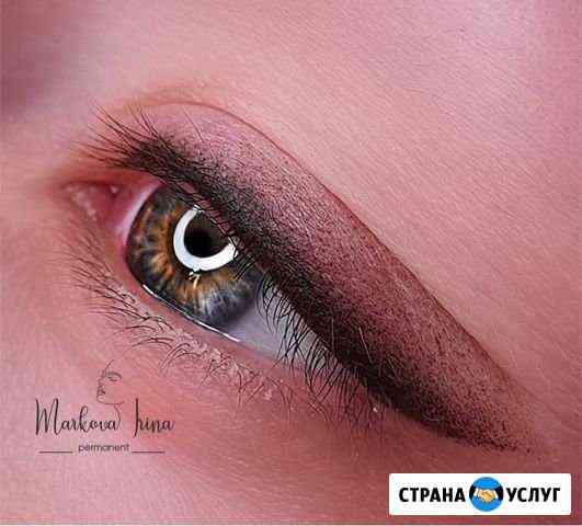 Перманентный макияж Нефтеюганск