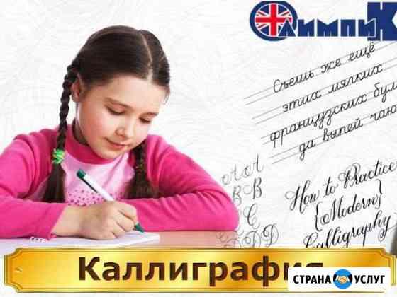 Каллиграфия Димитровград