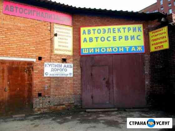 Сто На Степанца Омск