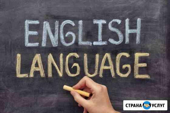 Английский язык. Репетиторство. огэ/егэ. Online Благовещенск
