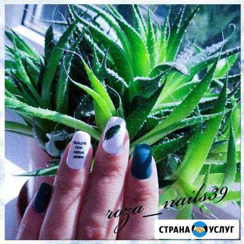 Комбинированный маникюр+покрытие Калининград