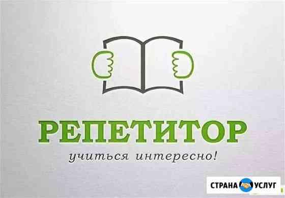 Подготовка к школе,нач.классы,русс.яз.1-11классы Тобольск