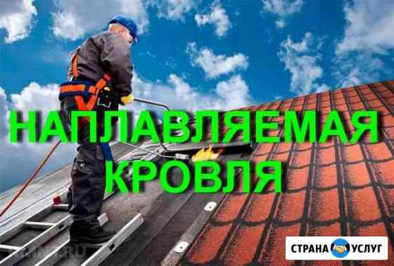 Наплавляемая кровля, восстановление гидроизоляции Новосибирск