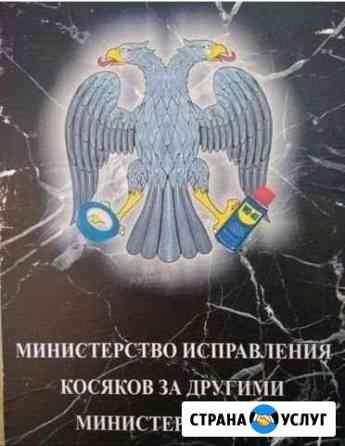 Автосервис 911 ремонт рено. пижо.ситрояны Новомосковск