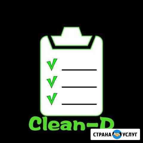 Уборка помещений, клининг Clean-d Димитровград