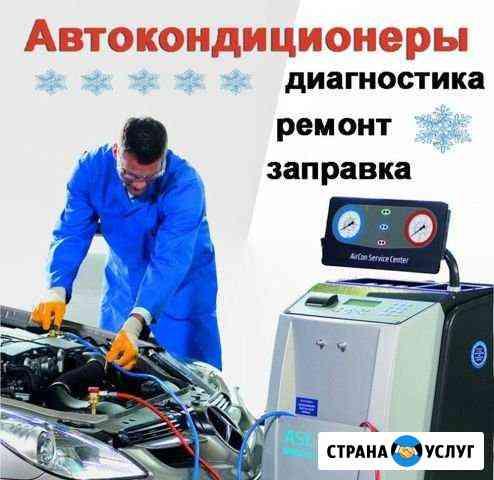 Автокондиционеры и сплит-системы Ершов