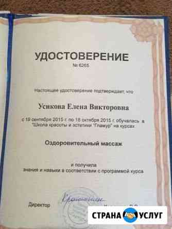 Массаж Волгоград