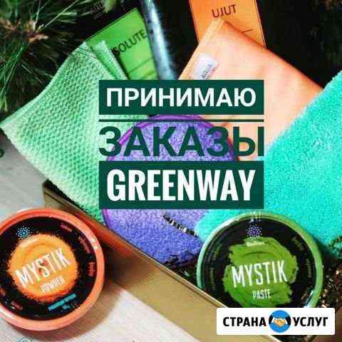 Принимаю заказы Greenway Обнинск