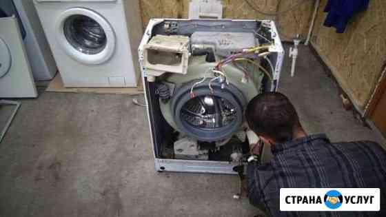 Ремонт стиральных машин Пермь
