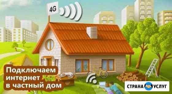 Подключаем Интернет В Дом Черкесск