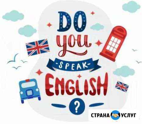 Учитель-репетитор по английскому языку Казань