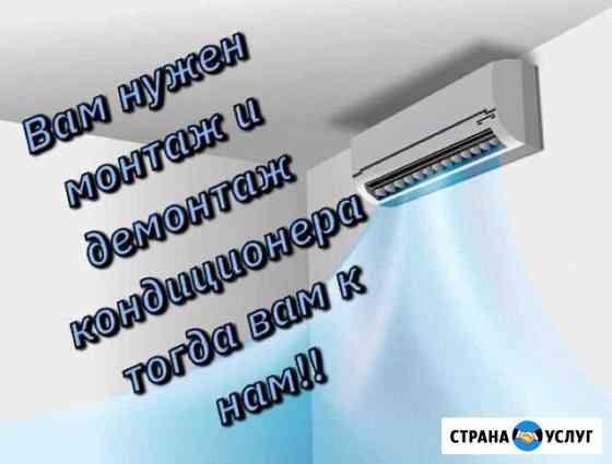 Монтаж и демонтаж кондиционеров Черкесск