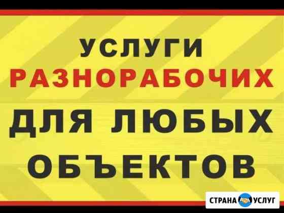 Услуги разнорабочих Барнаул