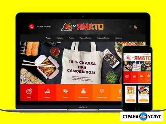 Создание и продвижение сайтов в Симферополе Симферополь