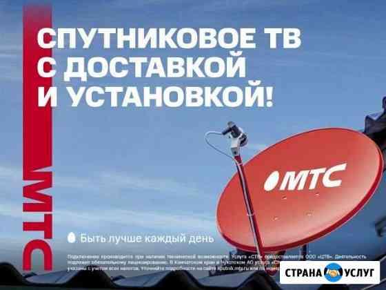 Спутниковое тв и Интернет (МТС) Кызыл