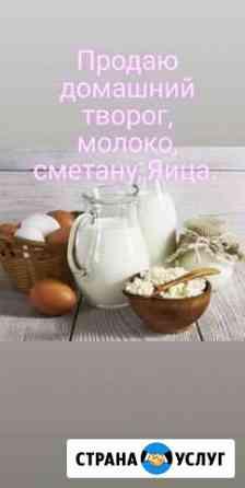 Домашний творог, молоко, сметана Кимры