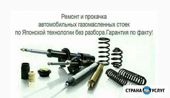 Восстановление ремонт прокачка стоек амортизаторов Омск