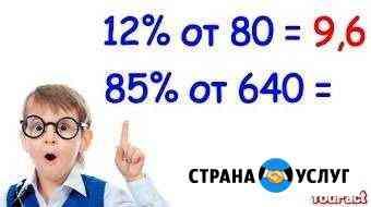 Репетитор по математике, подготовка к школе Ставрополь