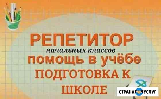 Подготовка к школе, репетитор нач-е классы, Няня Кириши