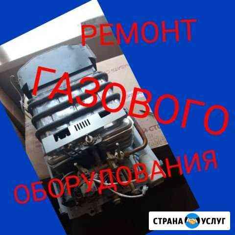 Ремонт газового котла круглосуточно Новосибирск