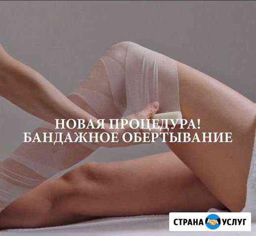 Бандажное обертывание для похудения и от целлюлита Курск