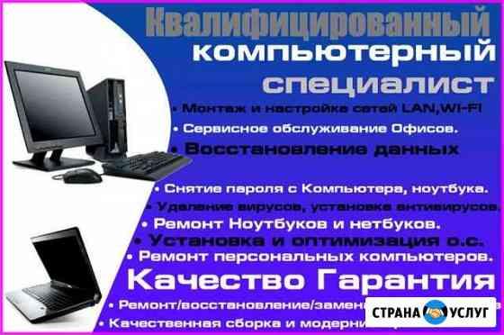 Ремонт ноутбуков и компьютеров.Установка Windows Выборг