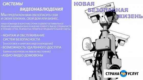Видеонаблюдение Установка и обслуживание Новосибирск