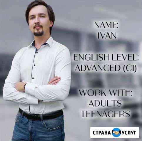 Репетитор английского языка Балаково