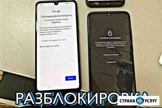 Срочный Ремонт Телефонов: Разблокировка Пароля и А Хасавюрт