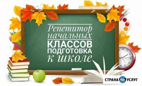 Репетитор начальных классов Новоульяновск