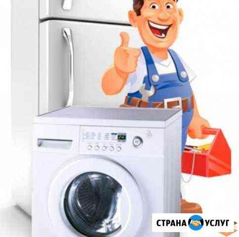 Ремонт стиральных машин Менделеевск