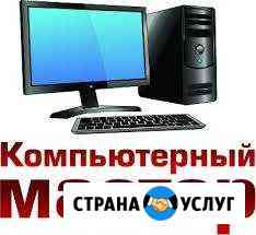 Ремонт и настройка компьютерной техники Обнинск